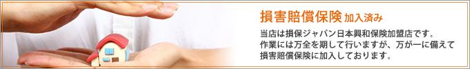 当店は損保ジャパン日本興和保険加盟店です。作業には万全を期して行いますが、万が一に備えて損害賠償保険に加入しております。